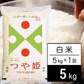 【5kg】 令和2年産 山形県産 つや姫 特別栽培米 白米 5kgx1袋