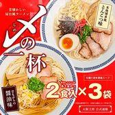 【6食(2食×3)】昔懐かしい屋台風ラーメン 〆(しめ)の一杯<醤油味・とんこつ味>(生麺)