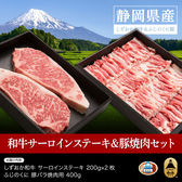 【800g】黒毛和牛ステーキ&ふじのくに豚バラ焼肉