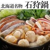 【1~2人前】お手軽ちょこっと鍋キット(石狩鍋セット&北海ちゃんこ鍋セット)