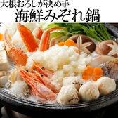 【1~2人前】お手軽ちょこっと鍋キット(海鮮みぞれ鍋x2個セット)