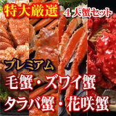 【約3050g(4種類)】4大蟹セット 特大厳選の毛がに&ズワイガニ&タラバ蟹&花咲ガニ