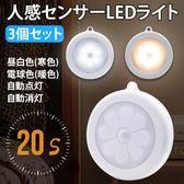 【3個セット】[電球色(暖色)] 人感センサーLEDライト LEDキャビネットライト