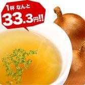 【個包装30包入り×1袋】[淡路島産たまねぎ100%]淡路島たまねぎスープ