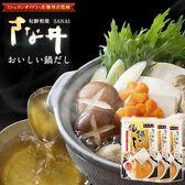 【3袋×(1L用×3袋入り)】≪出汁パック≫おいしい鍋だし