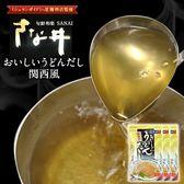 【1袋5パック入り×3袋】≪出汁パック≫おいしいうどんだし関西風