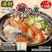 【6袋】長崎 海鮮スープ鍋の素・鍋〆の麺2袋付