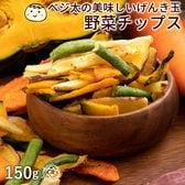 【150g】ベジ太の美味しいげんき玉 野菜チップス