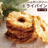 【500g】ガーナ産 シュガーフリー ドライパイン