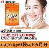 【6袋セット(1袋あたり90粒)】maruman (マルマン)/プラセンタ15000mg