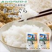 【10kg】令和2年産 新米 青森県産まっしぐら 5kg×2袋