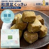 【抹茶】冬ver.和讃盆クッキー