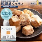 【バニラ】冬ver.和讃盆クッキー