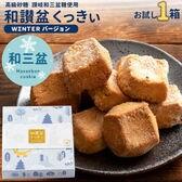 【和三盆】冬ver.和讃盆クッキー