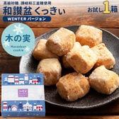 【木の実】冬ver.和讃盆クッキー