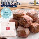 【クランベリー】冬ver.和讃盆クッキー
