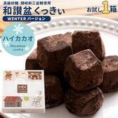 【ハイカカオ】冬ver.和讃盆クッキー