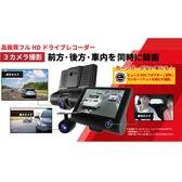 3カメラ搭載 ドライブレコーダー