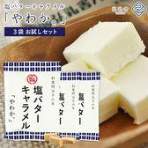 【60g×3P】弘乳舎 塩バターキャラメル「やわか。」