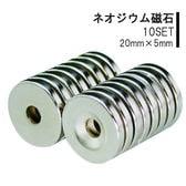 マグネット ネオジウム磁石10個セット 収納 磁石 ラック お風呂 キッチン 20×5mm