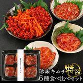【各80g×6種】特選 食べくらべ珍味セット