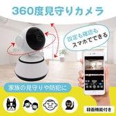 360°撮影可能 追っかけ機能付き 見守りカメラ