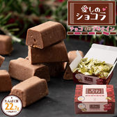 【70個入り】愛しのショコラ チョコdeプロテイン