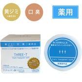 【3個組】歯の薬用ホワイトニングパウダーtttスリーティー【日本製 医薬部外品】