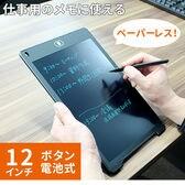 【50円OFFクーポン付】電子メモパッド (12インチ) ボタン電池式