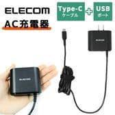 [ブラック] ELECOM(エレコム)/AC充電器 (Type-Cケーブル +USBポート搭載)
