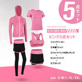 【ピンクM】レディース フィットネス ヨガ セット ジム スパッツ Tシャツ 7724