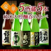 【720ml×5本セット】日本酒 飲み比べ 5酒蔵の純米大吟醸&大吟醸