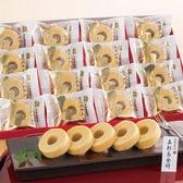 【16個入り】五郎島金時 ミニバウムクーヘン(YJ-GO)金沢市近郊で採れる五郎島金時いもを使用!