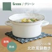 [グリーン] シリコン製 北欧風 鍋敷き (フック付)