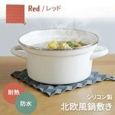 [レッド] シリコン製 北欧風 鍋敷き (フック付)