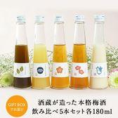 【180ml×5本セット】梅酒飲み比べ酒蔵が造る本格梅酒ギフト