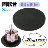 [Sサイズ (直径:約25.5cm/耐荷重:約20kgまで)] 回転台