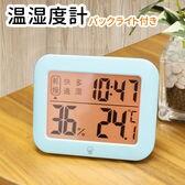 [アイスブルー] デジタル温湿度計 (バックライト付き) ※1年保証