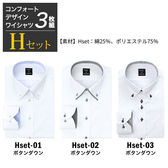 【Hset/3L(45)】大きいサイズ ワイシャツ長袖 3枚セット