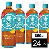 【24本】やかんの麦茶 from 一(はじめ) PET 650ml