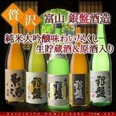 "【720ml×5本】 富山の金賞蔵""銀盤酒造""純米大吟醸飲み比べセット"