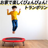 【カラー:レッド】トランポリン 家庭用 直径102cm