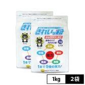 [2袋セット] 自然に優しい多用途洗浄剤「きれいッ粉(1kg)」※日本製