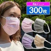 【在庫有り】ピンクミックス/4色アソート!不織布マスク 300枚<50枚×6箱セット>