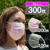 【在庫有り】ピンク+グレー/2色セット!不織布マスク 300枚<50枚×6箱セット>