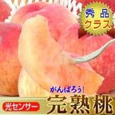 【約1.7-2kg】福島・山形・山梨産 完熟桃(もも)【中玉】