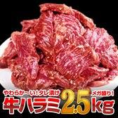 【2.5kg(500g×5)】極厚秘伝のタレ漬け牛ハラミ