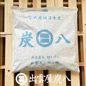 調湿木炭「炭八」室内用炭八大袋×4袋