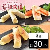 【3種計30本】花畑牧場 手軽に食べれるおつまみシリーズ(チーズたら、チーズかにかま、チーズちくわ)