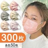【在庫有り】不織布マスク 300枚<50枚×6色セット>使いやすいニュアンスカラー